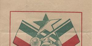 Sacchettoverso di carta della IV Festa Nazionale dell'Uva (1933)