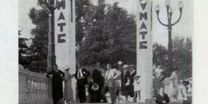Quinta festa nazionale dell'uva. L'accesso ai banchi di vendita sulla Montagnola, in «Il Comune di Bologna, rivista mensile del Comune», settembre 1934, Biblioteca dell'Archiginnasio, Bologna.